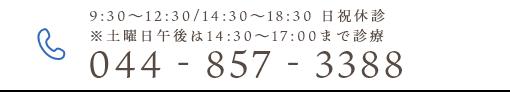 044‐857‐3388