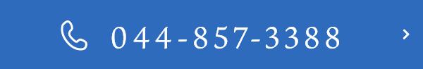 044-857-3388